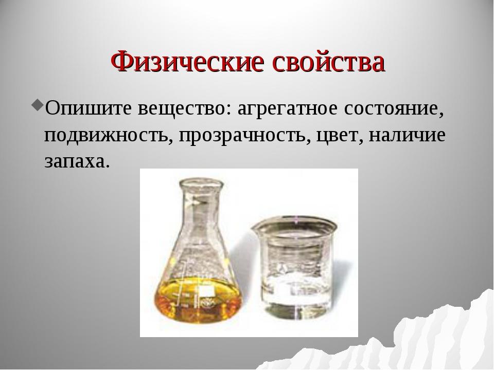 Физические свойства Опишите вещество: агрегатное состояние, подвижность, проз...
