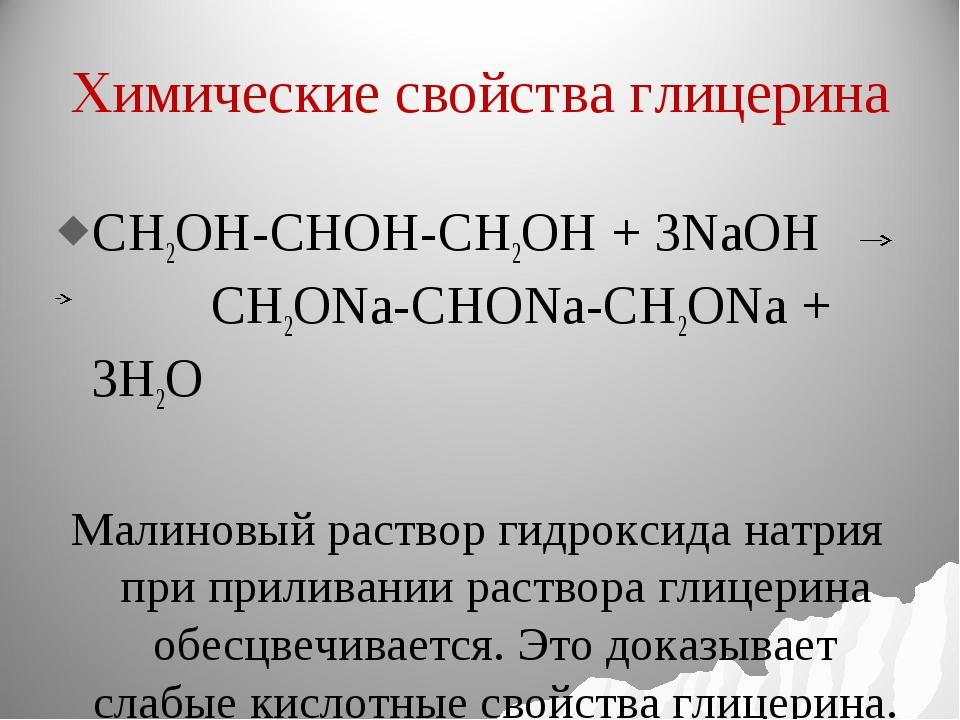 Химические свойства глицерина СH2OH-CHOH-CH2OH + 3NaOH CH2ONa-CHONa-CH2ONa +...