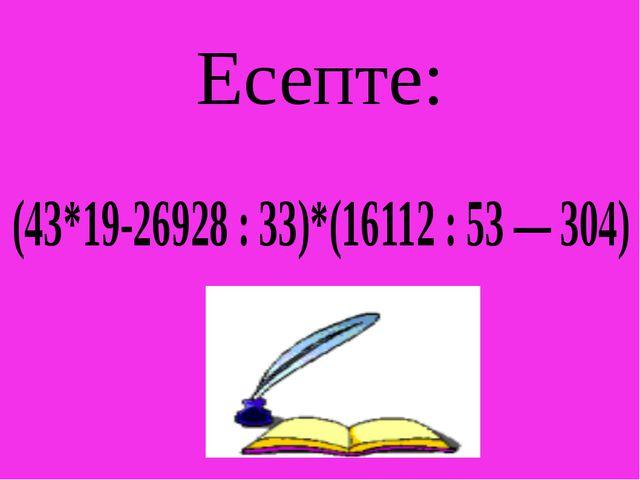 Есепте: