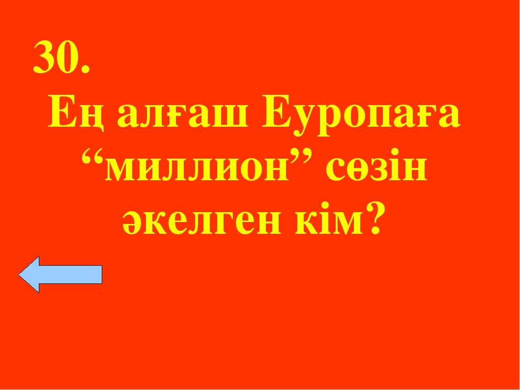 """30. Ең алғаш Еуропаға """"миллион"""" сөзін әкелген кім?"""