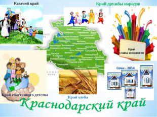 Край славы и подвигов Казачий край Край счастливого детства Край дружбы народ