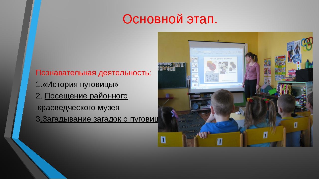 Основной этап. Познавательная деятельность: 1.«История пуговицы» 2. Посещение...