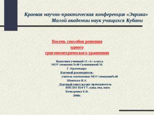Краевая научно-практическая конференция «Эврика» Малой академии наук учащихс