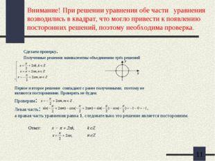 Внимание! При решении уравнения обе части уравнения возводились в квадрат, чт
