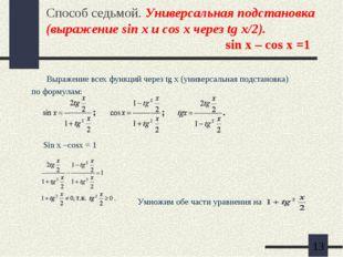 Способ седьмой. Универсальная подстановка (выражение sin x и cos x через tg x