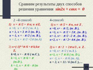 Сравним результаты двух способов решения уравнения sin2x + cosx = 0 2 –й спос