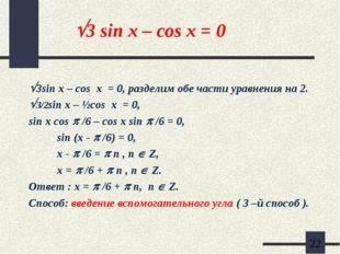 3 sin x – cos x = 0 3sin x – cos x = 0, разделим обе части уравнения на 2.
