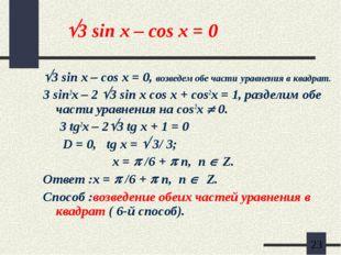 3 sin x – cos x = 0 3 sin x – cos x = 0, возведем обе части уравнения в ква