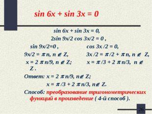 sin 6x + sin 3x = 0 sin 6x + sin 3x = 0, 2sin 9x/2 cos 3x/2 = 0 , sin 9x/2=0