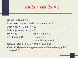 sin 2x + cos 2x = 1 sin 2x + cos 2x = 1 2 sin x cos x + cos 2 x – sin2 x = si