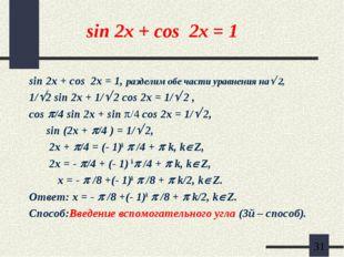 sin 2x + cos 2x = 1 sin 2x + cos 2x = 1, разделим обе части уравнения на 2,
