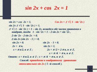 sin 2x + cos 2x = 1 sin 2x + cos 2x = 1, Cos 2x =   ( 1 - sin 2 2x ) sin 2x
