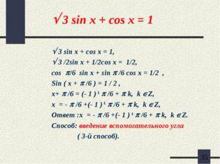  3 sin x + cos x = 1  3 sin x + cos x = 1,  3 /2sin x + 1/2cos x = 1/2, co
