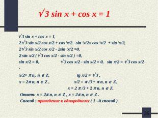  3 sin x + cos x = 1  3 sin x + cos x = 1, 2 3 sin x/2 cos x/2 + cos 2x/2