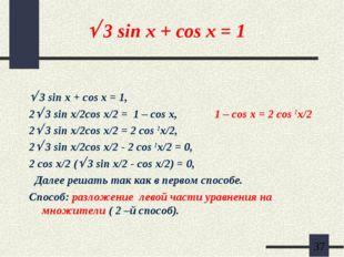  3 sin x + cos x = 1  3 sin x + cos x = 1, 2 3 sin x/2cos x/2 = 1 – cos x,