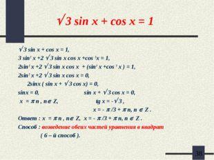  3 sin x + cos x = 1  3 sin x + cos x = 1, 3 sin2 x +2  3 sin x cos x +co