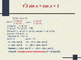  3 sin x + cos x = 1  3 sin x +cos x = 0, 2  3 tg x/2 1 - tg 2 x/2 1 + tg