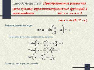 Способ четвертый. Преобразование разности (или суммы) тригонометрических функ