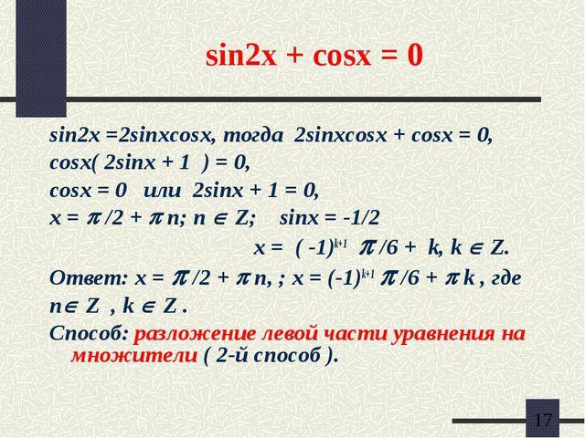 sin2x + cosx = 0 sin2x =2sinxcosx, тогда 2sinxcosx + cosx = 0, cosx( 2sinx +...
