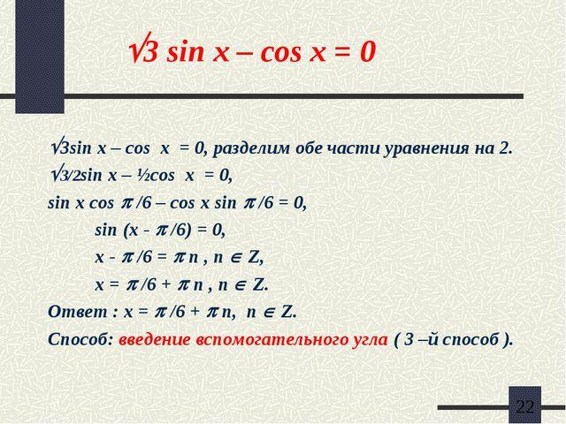 3 sin x – cos x = 0 3sin x – cos x = 0, разделим обе части уравнения на 2....