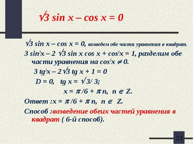 3 sin x – cos x = 0 3 sin x – cos x = 0, возведем обе части уравнения в ква...