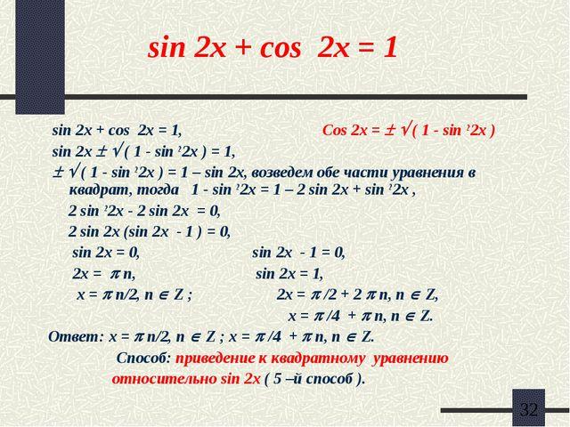 sin 2x + cos 2x = 1 sin 2x + cos 2x = 1, Cos 2x =   ( 1 - sin 2 2x ) sin 2x...