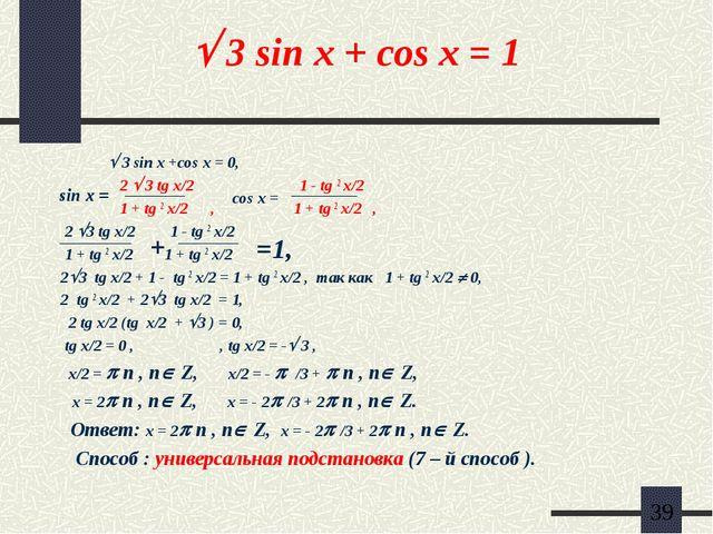  3 sin x + cos x = 1  3 sin x +cos x = 0, 2  3 tg x/2 1 - tg 2 x/2 1 + tg...