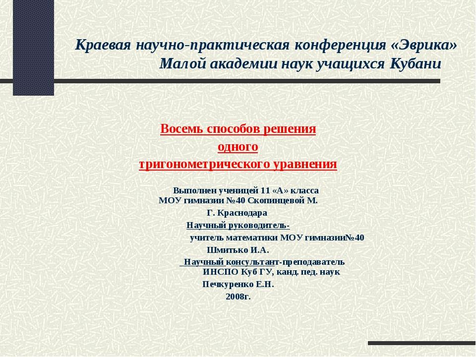 Краевая научно-практическая конференция «Эврика» Малой академии наук учащихс...