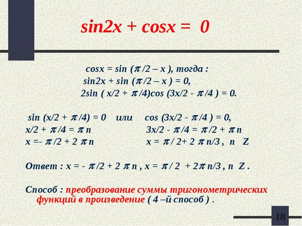 sin2x + cosx = 0 cosx = sin ( /2 – x ), тогда : sin2x + sin ( /2 – x ) = 0,...