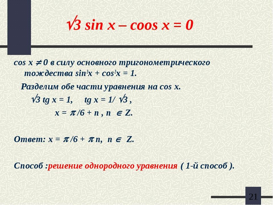 3 sin x – coos x = 0 cos x  0 в силу основного тригонометрического тождеств...