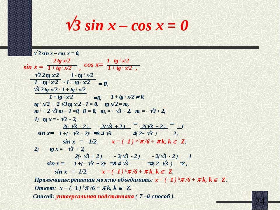 3 sin x – cos x = 0  3 sin x – cos x = 0, 2 tg x/2 1 - tg 2 x/2 1 + tg 2 x/...