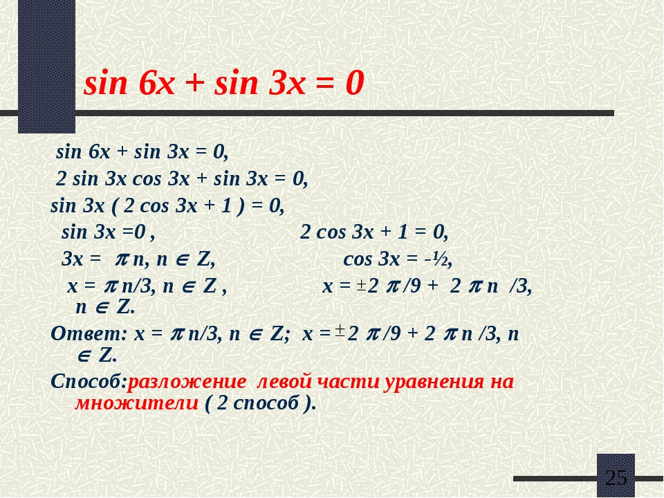 sin 6x + sin 3x = 0 sin 6x + sin 3x = 0, 2 sin 3x cos 3x + sin 3x = 0, sin 3x...