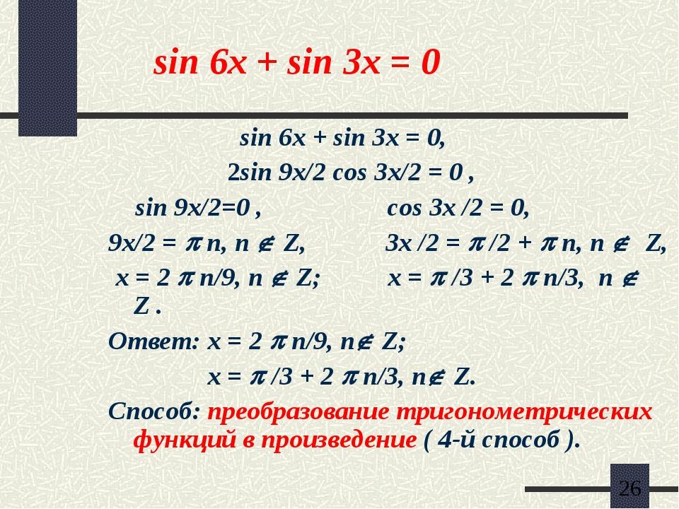 sin 6x + sin 3x = 0 sin 6x + sin 3x = 0, 2sin 9x/2 cos 3x/2 = 0 , sin 9x/2=0...