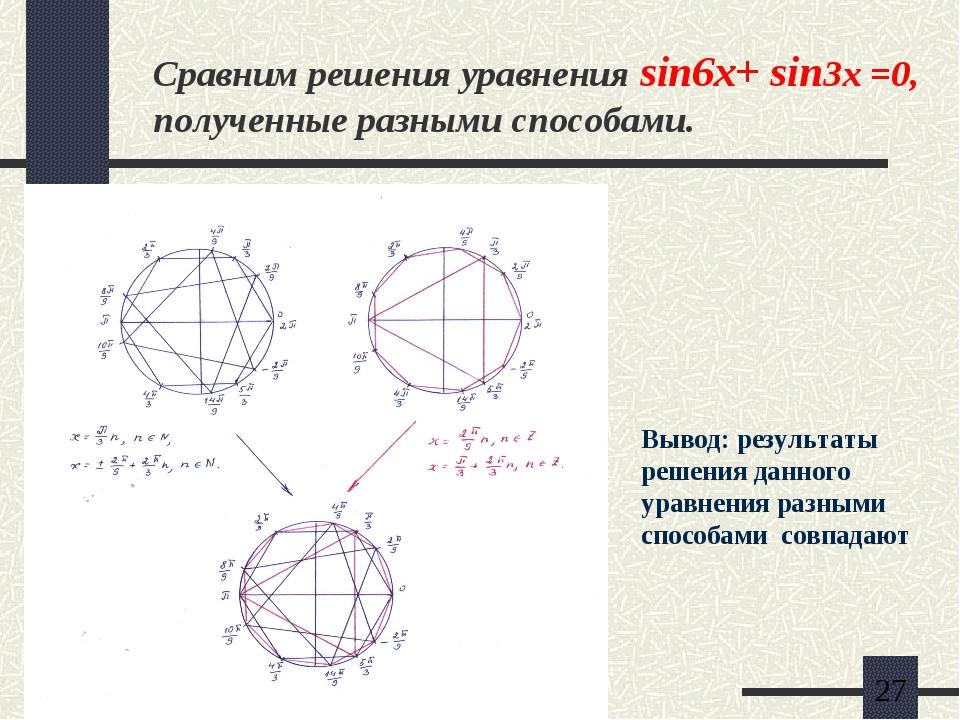 Сравним решения уравнения sin6x+ sin3x =0, полученные разными способами. Выво...