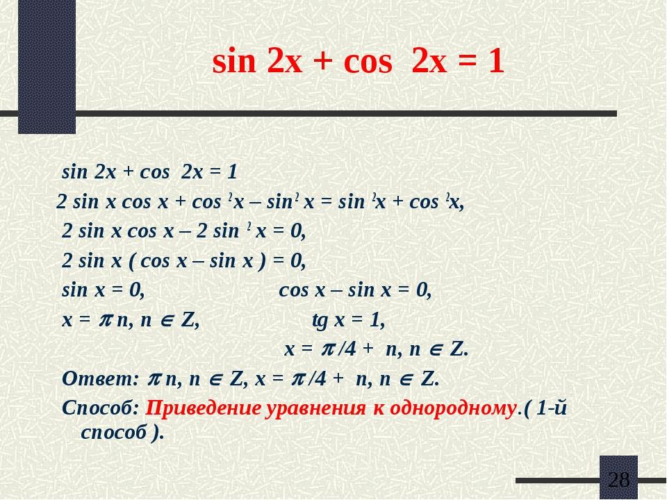 sin 2x + cos 2x = 1 sin 2x + cos 2x = 1 2 sin x cos x + cos 2 x – sin2 x = si...