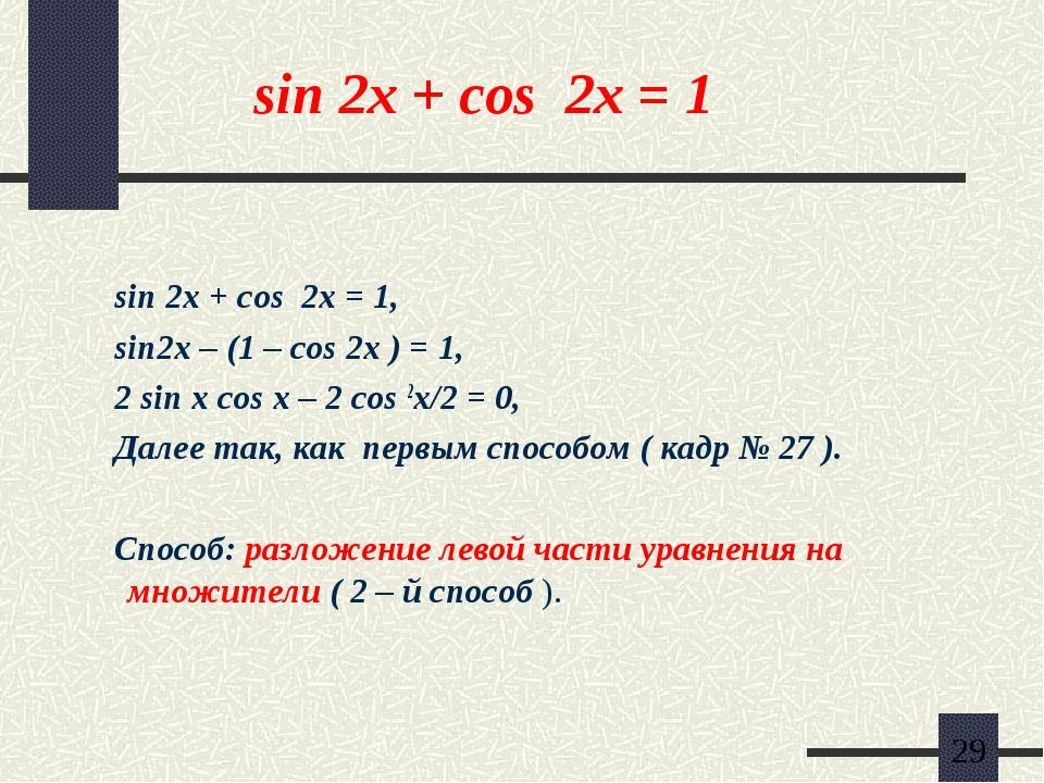 sin 2x + cos 2x = 1 sin 2x + cos 2x = 1, sin2x – (1 – cos 2x ) = 1, 2 sin x c...
