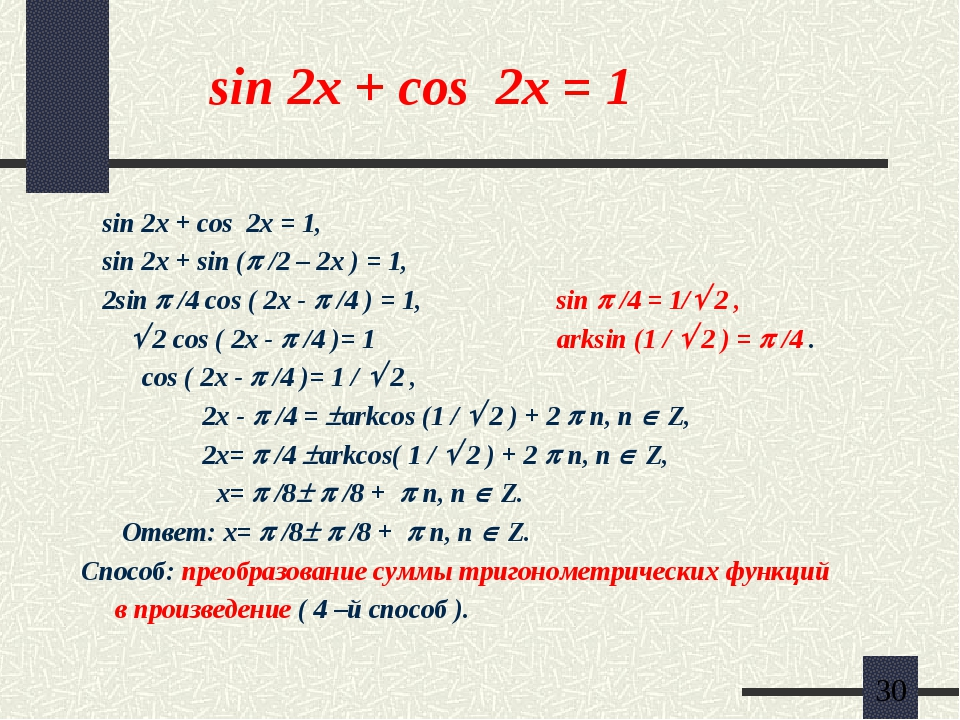 sin 2x + cos 2x = 1 sin 2x + cos 2x = 1, sin 2x + sin ( /2 – 2x ) = 1, 2sin...