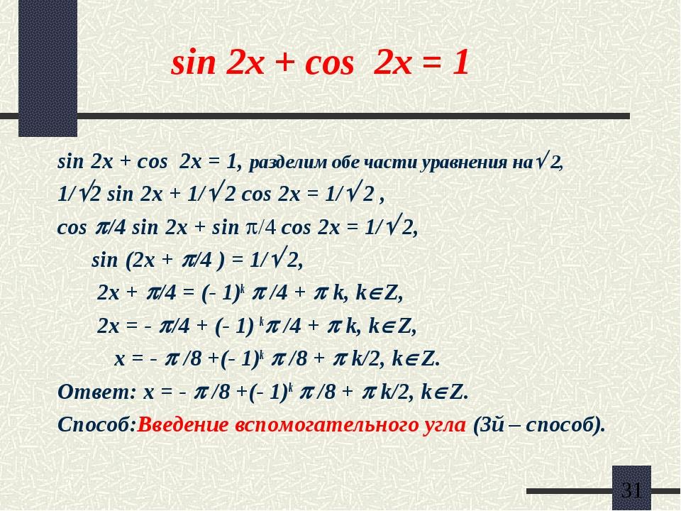 sin 2x + cos 2x = 1 sin 2x + cos 2x = 1, разделим обе части уравнения на 2,...