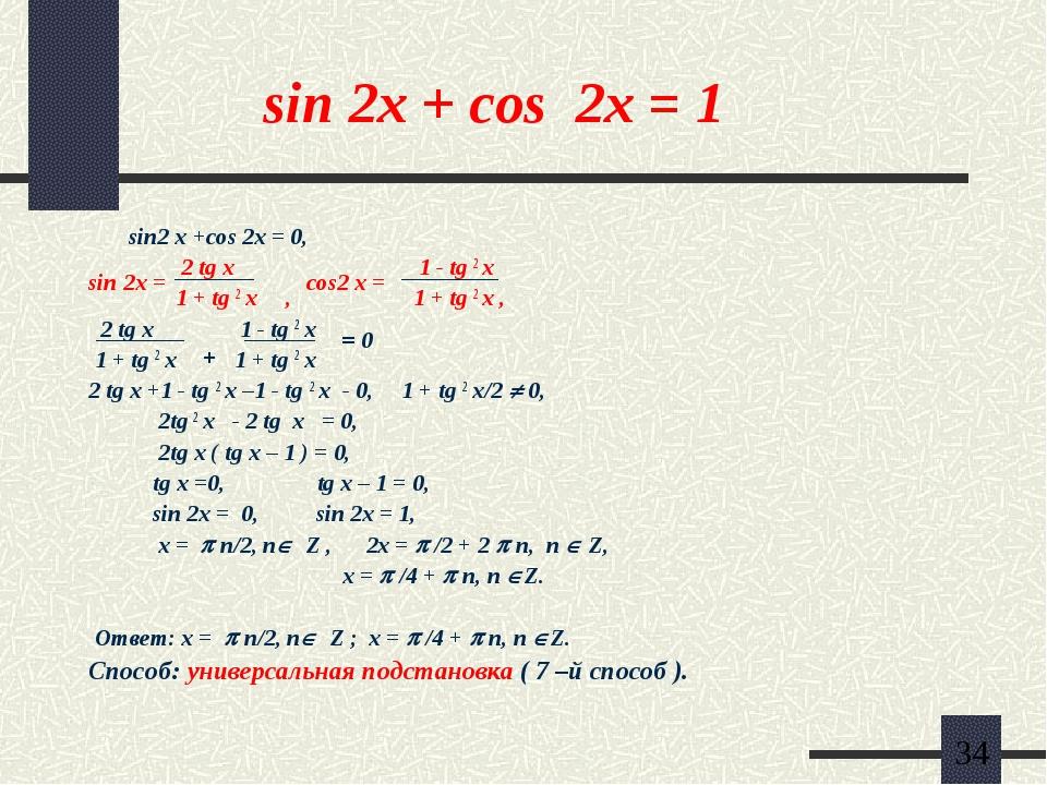 sin 2x + cos 2x = 1 sin2 x +cos 2x = 0, 2 tg x 1 - tg 2 x 1 + tg 2 x , 1 + tg...