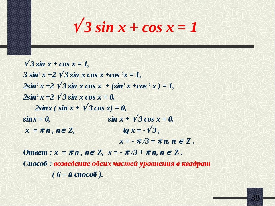  3 sin x + cos x = 1  3 sin x + cos x = 1, 3 sin2 x +2  3 sin x cos x +co...