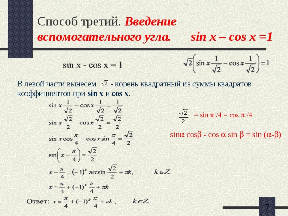 Способ третий. Введение вспомогательного угла. sin x – cos x =1 В левой части...