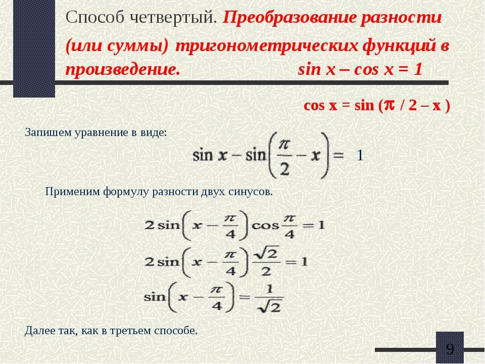 Способ четвертый. Преобразование разности (или суммы) тригонометрических функ...