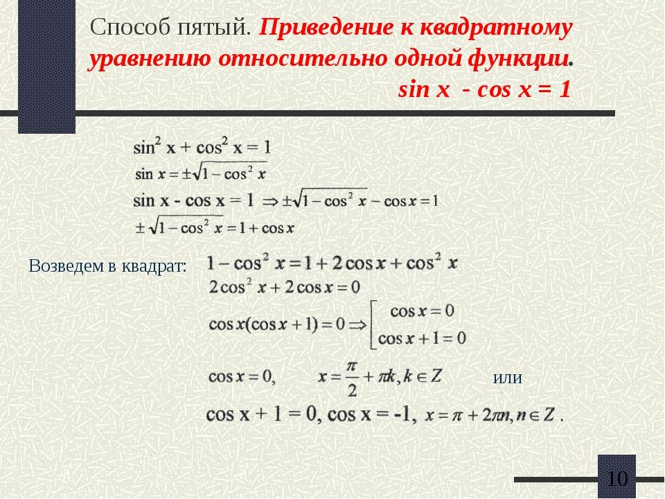 Способ пятый. Приведение к квадратному уравнению относительно одной функции....