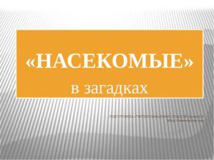 ПОДГОТОВИЛА УЧИТЕЛЬ НАЧАЛЬНЫХ КЛАССОВ Орлова Е.В. Мбоу «Княжегорская сош» «НА