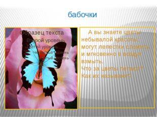 бабочки А вы знаете цветы небывалой красоты: могут лепестки сложить и мгновен