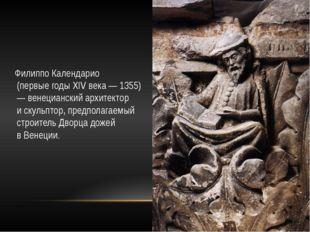 Филиппо Календарио (первые годы XIV века — 1355) — венецианский архитектор и