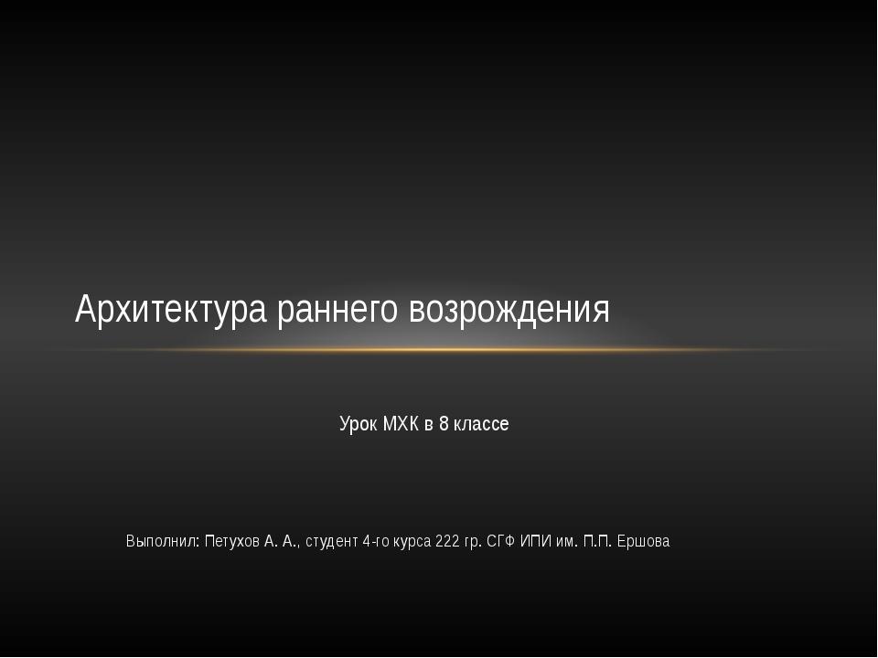 Урок МХК в 8 классе Выполнил: Петухов А. А., студент 4-го курса 222 гр. СГФ...