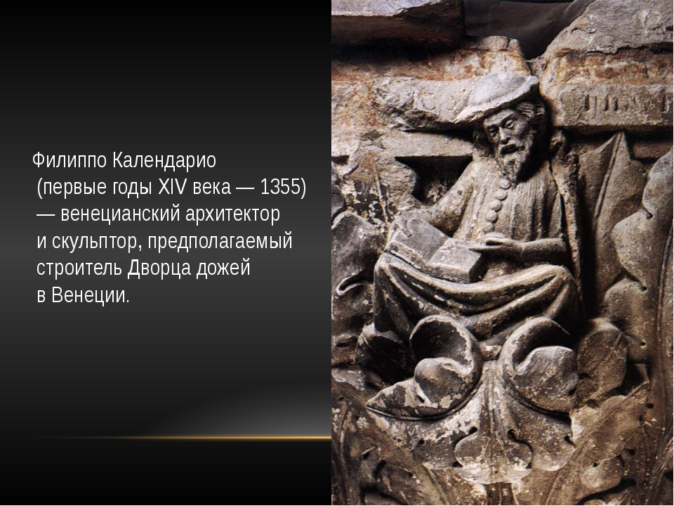 Филиппо Календарио (первые годы XIV века — 1355) — венецианский архитектор и...