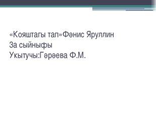 «Кояштагы тап»Фәнис Яруллин 3а сыйныфы Укытучы:Гәрәева Ф.М.