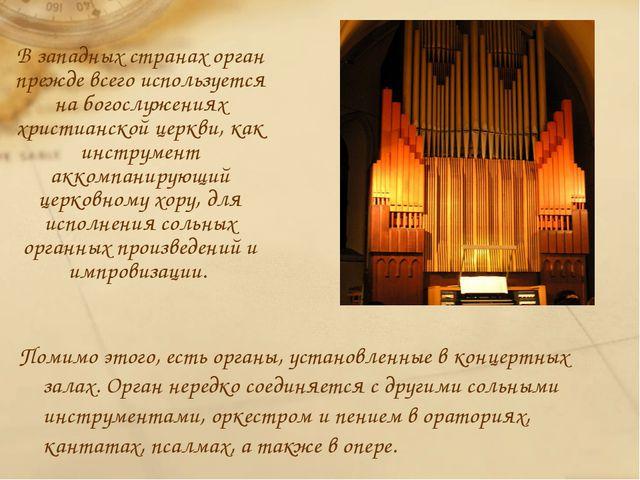 В западных странах орган прежде всего используется на богослужениях христианс...